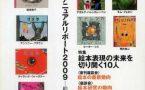 「絵本BOOK END〈2009〉特集 絵本表現の未来を切り開く10人」